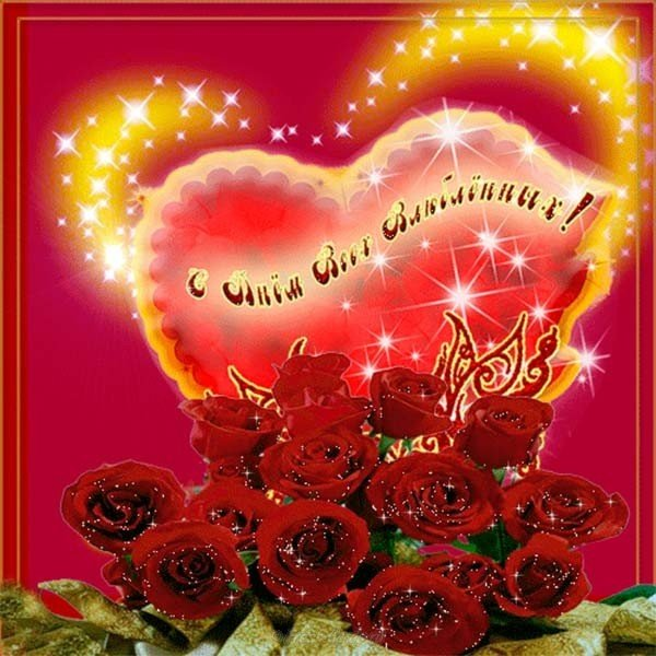 Живые открытки с днем валентины, открытка