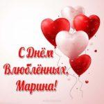 Бесплатная открытка с днем влюбленных Марина скачать бесплатно на сайте otkrytkivsem.ru