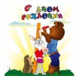 Бесплатная открытка с днём рождения девочке скачать бесплатно на сайте otkrytkivsem.ru