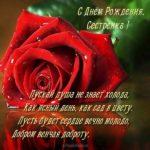 Бесплатная открытка с днём рождения для сестры скачать бесплатно на сайте otkrytkivsem.ru
