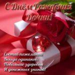 Бесплатная открытка с днём рождения дочки скачать бесплатно на сайте otkrytkivsem.ru