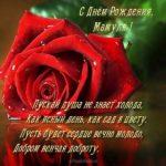 Бесплатная открытка с днём рождения маме скачать бесплатно на сайте otkrytkivsem.ru