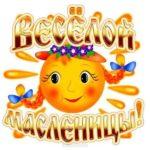 Бесплатная открытка с масленицей скачать бесплатно на сайте otkrytkivsem.ru