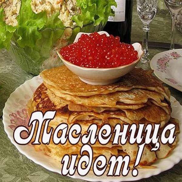 besplatnaya otkrytka s nastupayuschey maslenitsey