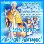 Бесплатная открытка с Николаем скачать бесплатно на сайте otkrytkivsem.ru