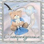 Бесплатная открытка с новорожденным скачать бесплатно на сайте otkrytkivsem.ru