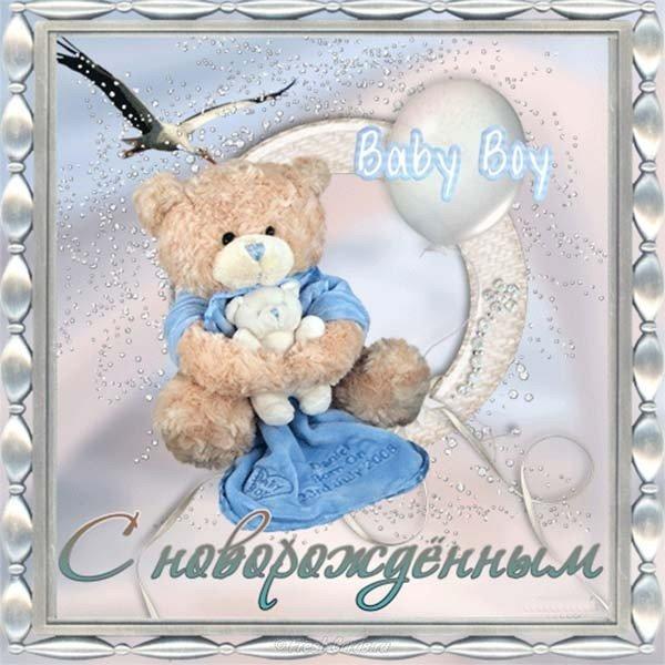 С новорожденным открытки, днем рождения именами