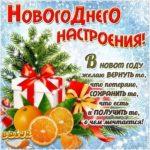 Бесплатная открытка с новым годом для одноклассников скачать бесплатно на сайте otkrytkivsem.ru