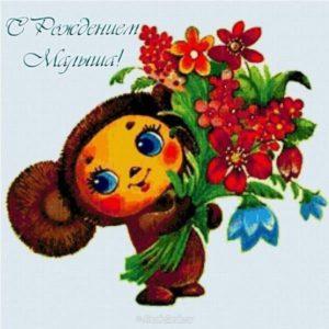 Бесплатная открытка с рождением скачать бесплатно на сайте otkrytkivsem.ru
