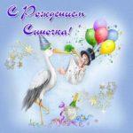 Бесплатная открытка с рождением сына скачать бесплатно на сайте otkrytkivsem.ru
