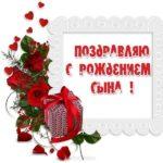 Бесплатная открытка с рождением сына женщине скачать бесплатно на сайте otkrytkivsem.ru