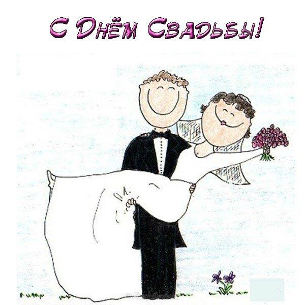 Бесплатная открытка с свадьбой скачать бесплатно на сайте otkrytkivsem.ru