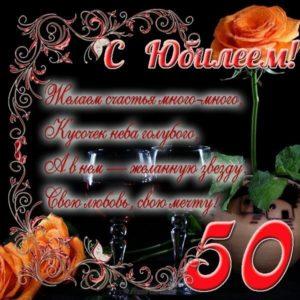 Бесплатная открытка с юбилеем 50 лет скачать бесплатно на сайте otkrytkivsem.ru