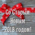 Бесплатная открытка со старым новым годом 2018 скачать бесплатно на сайте otkrytkivsem.ru
