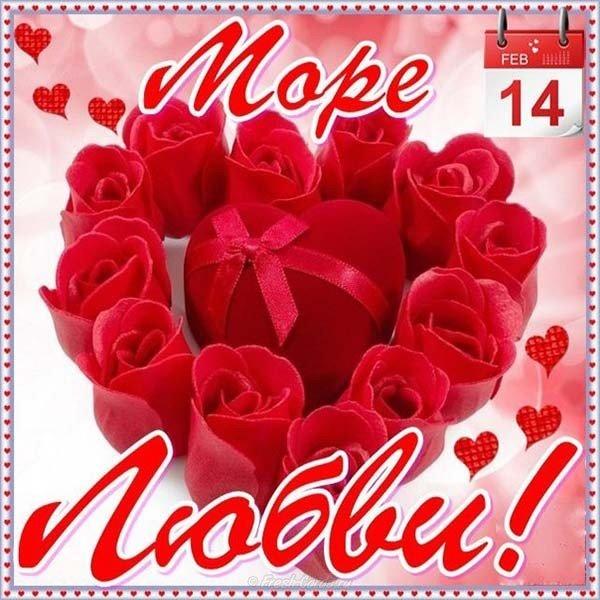 besplatnaya otkrytka svyatogo valentina besplatno