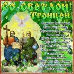 Бесплатная открытка Троица скачать бесплатно на сайте otkrytkivsem.ru