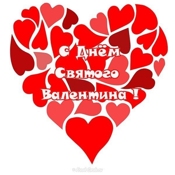 besplatnaya otkrytka valentinka besplatno i bez registratsii