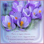 Бесплатная поздравительная открытка 8 марта скачать бесплатно на сайте otkrytkivsem.ru