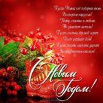 Бесплатная яркая новогодняя открытка скачать бесплатно на сайте otkrytkivsem.ru