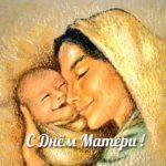 Бесплатно открытка ко дню матери скачать бесплатно на сайте otkrytkivsem.ru
