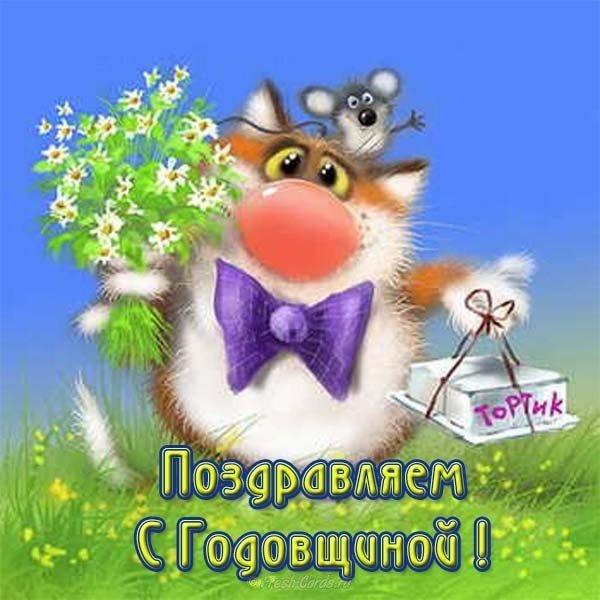Бесплатно открытка с годовщиной скачать бесплатно на сайте otkrytkivsem.ru