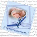 Бесплатно открытка с новорождённым скачать бесплатно на сайте otkrytkivsem.ru