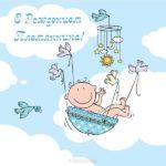 Бесплатно открытка с рождением племянника скачать бесплатно на сайте otkrytkivsem.ru
