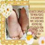 Бесплатно поздравление с новорожденным открытка скачать бесплатно на сайте otkrytkivsem.ru