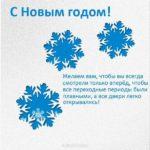 Бизнес новогодняя открытка скачать бесплатно на сайте otkrytkivsem.ru