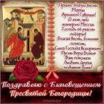 Благовещение поздравление открытка скачать бесплатно на сайте otkrytkivsem.ru