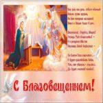 Благовещение Пресвятой Богородицы 2018 открытка скачать бесплатно на сайте otkrytkivsem.ru