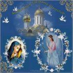 Благовещение Пресвятой Богородицы картинка скачать бесплатно на сайте otkrytkivsem.ru