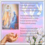 Благовещение Пресвятой Богородицы картинка стихи скачать бесплатно на сайте otkrytkivsem.ru