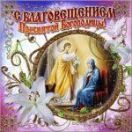 Благовещение Пресвятой Богородицы открытка скачать бесплатно на сайте otkrytkivsem.ru
