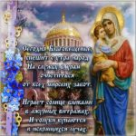 Благовещение Пресвятой Богородицы поздравление открытка скачать бесплатно на сайте otkrytkivsem.ru