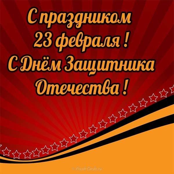 bolshaya otkrytka s fevralya muzhchinam