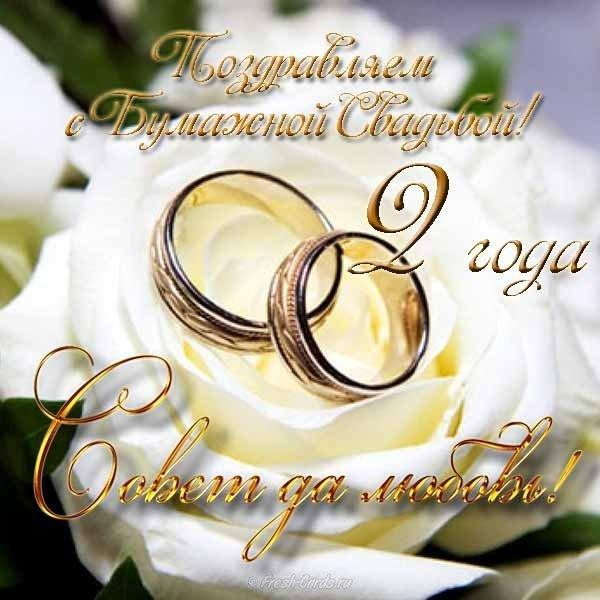 bumazhnaya svadba otkrytka pozdravlenie