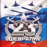 Быстрая открытка на 23 февраля скачать бесплатно на сайте otkrytkivsem.ru