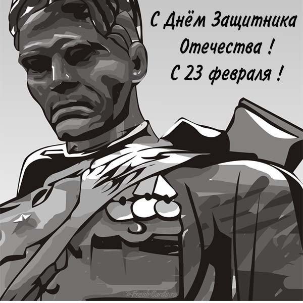 cherno belaya otkrytka k fevralya