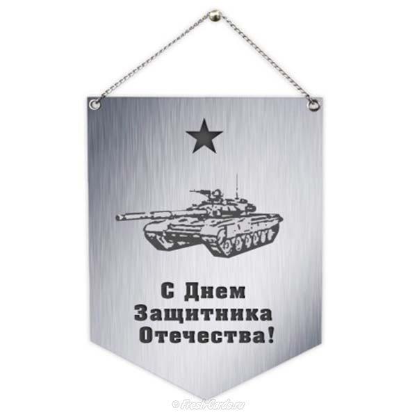 cherno belaya otkrytka na fevralya