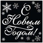 Черно белая открытка новый год скачать бесплатно на сайте otkrytkivsem.ru