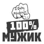Черно белая открытка с днем рождения скачать бесплатно на сайте otkrytkivsem.ru