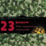 Чистая открытка с 23 февраля скачать бесплатно на сайте otkrytkivsem.ru