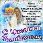 Чистый Четверг открытка поздравление скачать бесплатно на сайте otkrytkivsem.ru