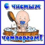 Чистый Четверг смешная картинка скачать бесплатно на сайте otkrytkivsem.ru