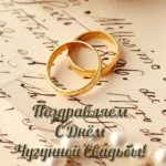 Чугунная свадьба открытка скачать бесплатно на сайте otkrytkivsem.ru