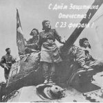 Чёрно белая открытка с 23 февраля скачать бесплатно на сайте otkrytkivsem.ru