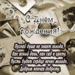 Чёрно белая открытка с днём рождения женщине скачать бесплатно на сайте otkrytkivsem.ru
