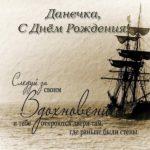 Данечка с днем рождения открытка скачать бесплатно на сайте otkrytkivsem.ru
