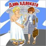 День адвоката картинка скачать бесплатно на сайте otkrytkivsem.ru